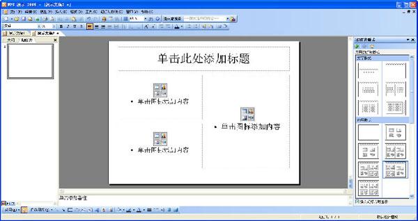 WPS Office 2005