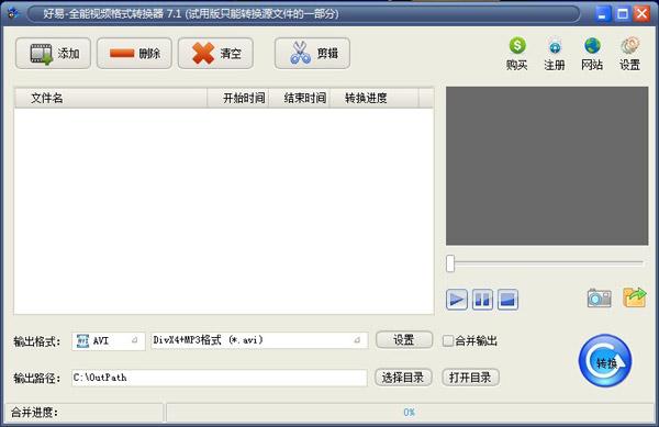 好易全能视频格式转换器 V7.1 免费安装版