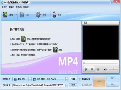 (MP4电影格式转换器) V2.1.5 官方安装版