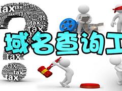 域名查询软件哪一款好用?8款好用的域名查询软件推荐