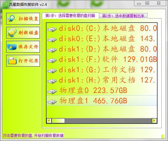 流星数据恢复软件 V2.4 中文绿色版
