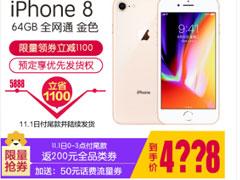 iPhone8双十一会降价吗?iPhone8双十一降多少?