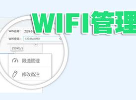 wifi管理用什么软件?6款好用的wifi管理软件推荐