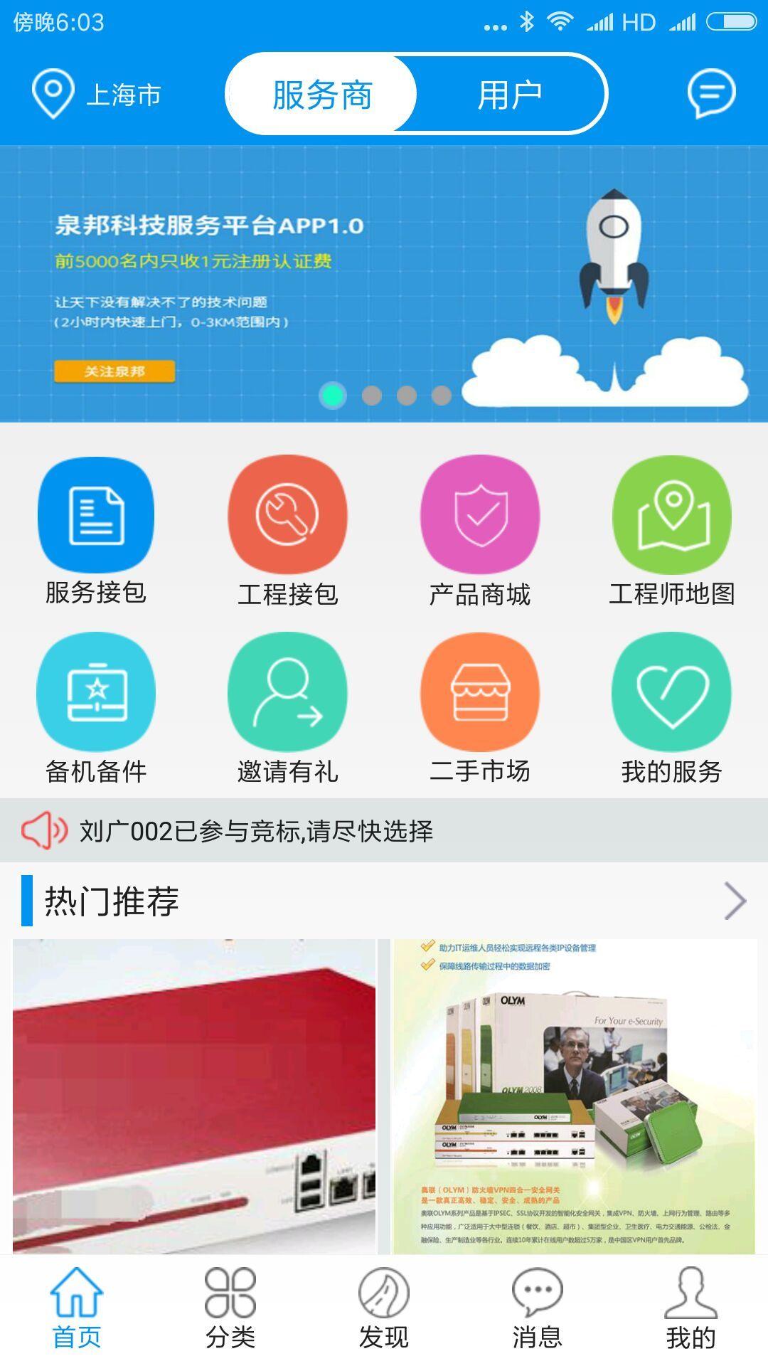 泉邦科技 V1.1.0 for Android安卓版