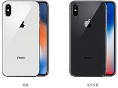 iPhoneX好不好?iPhoneX多少钱值得入手?