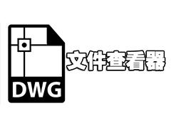 dwg文件怎么打开?6款可以打开dwg文件的软件