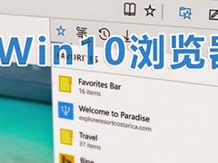 Win10可以用什么浏览器?6款好用的Win10浏览器推荐