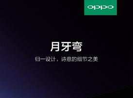 "OPPO R11s黑科技曝光:独特""月牙弯""设计"