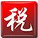 个税精灵 V3.01 绿色免费版