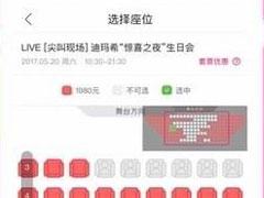 演唱会门票用什么软件容易买到?6款购买演唱会门票软件推荐