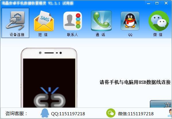 淘晶安卓手机数据恢复精灵 V2.3.2 绿色版