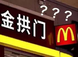 麦当劳金拱门表情包大全:这是一个新的开始