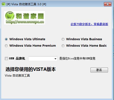 Vista Loader(Vista完美激活工具) V3.0 绿色版