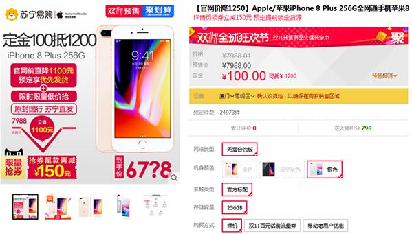 iPhone8 Plus双十一天猫页面