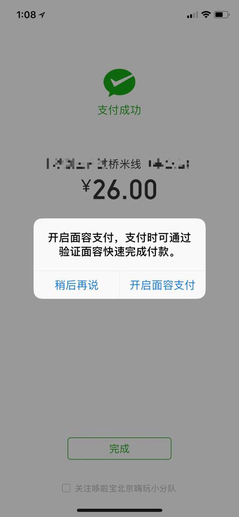 iPhoneX微信面容支付