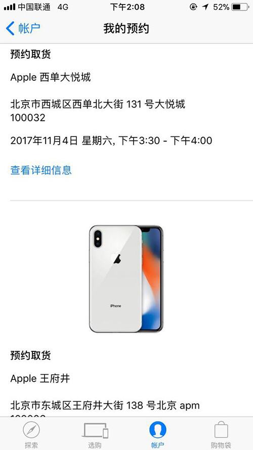 iphoneX预约