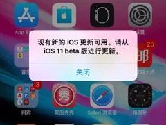 ios11.2耗电严重吗?ios11.2耗电及升级问题一览