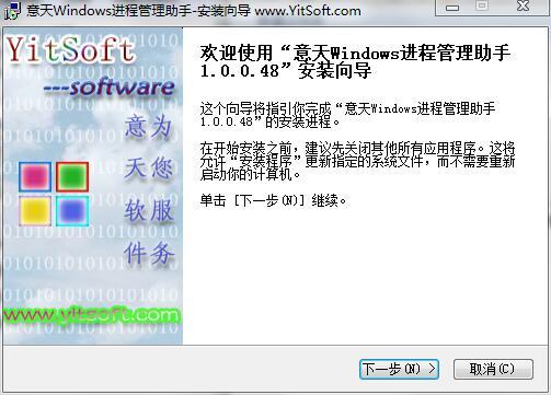 意天Windows进程管理助手