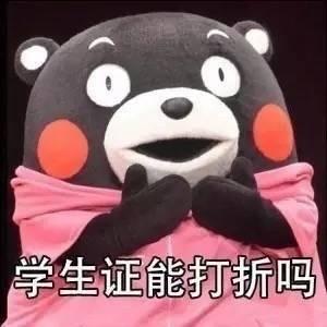 熊本熊买东西砍价专用表情包
