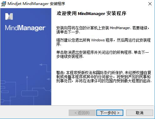 Mindmanager中文破解版
