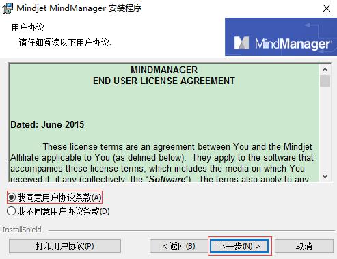 MindManager破解版