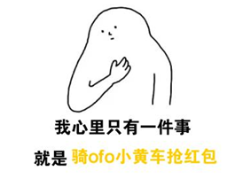 ofo小黄车11.11亿元巨奖怎么领取?
