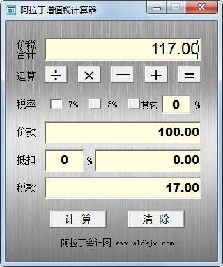 增值税计算器_阿拉丁增值税计算器绿色版下载