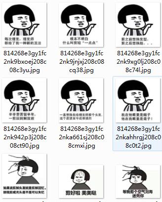 表情头剪头发搞笑蘑菇山羊喝水prpr搞笑表情图片