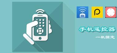 手机遥控器APP有哪些?手机遥控器软件大全