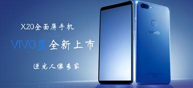 鹿晗vivo x20手机发布会