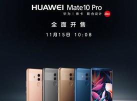 华为Mate10Pro/保时捷版今日开售:最高8999元