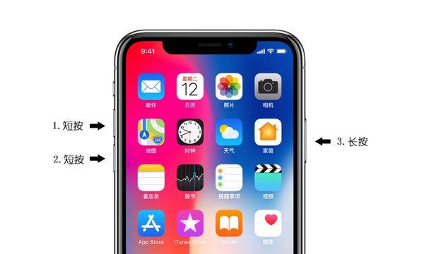 iPhoneX强制重启