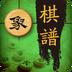 中国象棋棋谱 V1.5.5 for Android安卓版