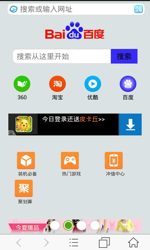 微新浏览器 V1.0.2.1 for Android安卓版