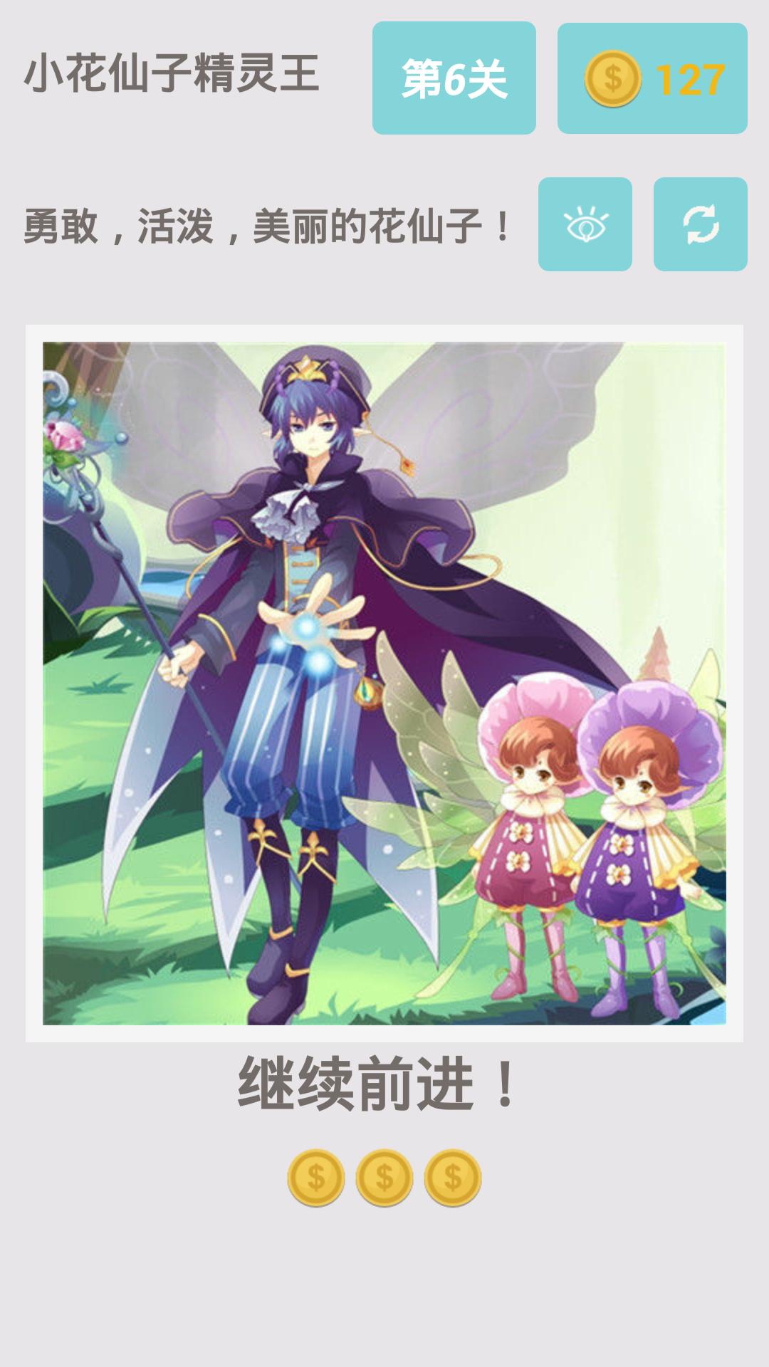 小花仙子精灵王