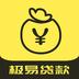 极易贷款 V1.6 for Android安卓版