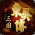 圣三国东吴传 V1.4.0009 for Android安卓版