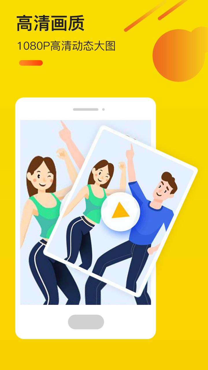 熊猫动态壁纸app怎么设置微信主题半透明壁纸方法教程