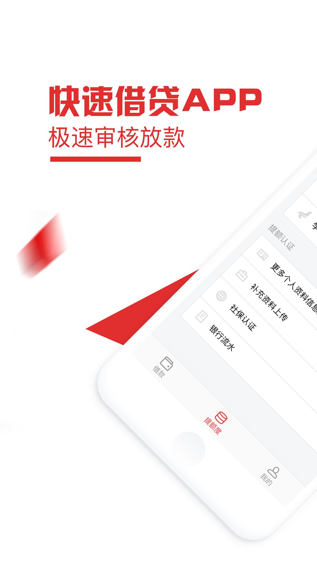 云白条手机贷款安卓版1.3 云白条手机贷款APP下载 办公理财 下载之家