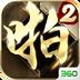 啪啪三国2 V1.2.0 for Android安卓版