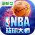 NBA篮球大师 V1.2.0 for Android安卓版