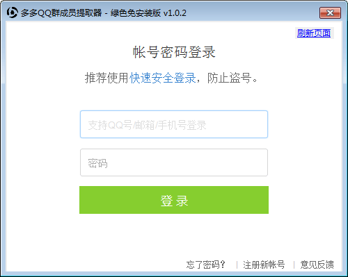 多多QQ群成员提取器