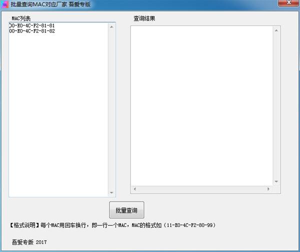 批量查询mac对应厂家