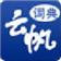 云帆民航词典 V3.0 免费安装版