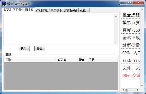 09网络整站下载器