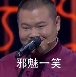 岳云鹏搞笑表情包大全