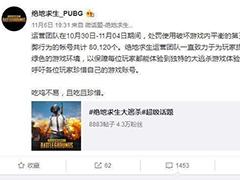 绝地求生官方微博发布虚假封号消息:惨遭网友举报