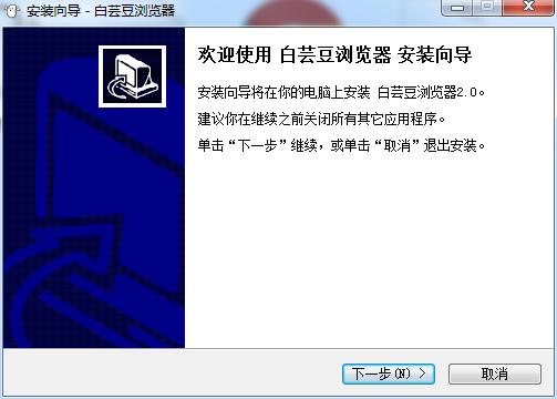 白芸豆浏览器 V2.0.1 免费安装版