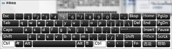微软屏幕键盘
