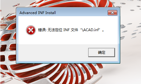 无法定位INF文件